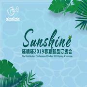 """Sunshine""嗒嘀嗒2019春夏新品订货会火热召开~"