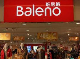 全面进军商超 香港休闲品牌班尼路无力赶超快时尚