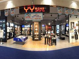 运动鞋制造商裕元集团中期业绩 收入增长但纯利暴跌