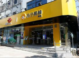 苏宁三年内布局12000家云门店  能否成功弯道超车