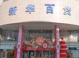 新华百货再陷控股权之争 二股东宝银系逼宫提案又遭拒