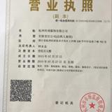 杭州传颂服饰有限公司企业档案