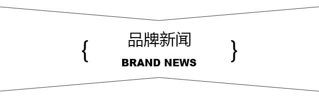班米熊品牌新闻