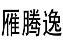 杭州星源服饰有限公司