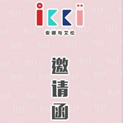 IKKI (安娜与艾伦)2019春夏新品发布暨订货会诚邀您的加盟!