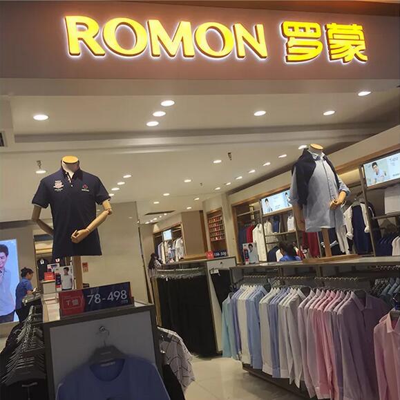 恭喜罗蒙新零售黑龙江哈尔滨店开业