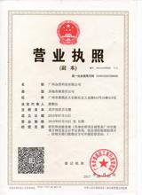 广州众投科技有限公司企业档案