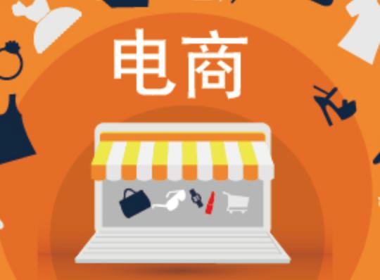 7月消费品零售总额增8.8% 服装电商零售额增长23.9%