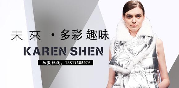 KAREN SHEN凯伦诗女装诚邀您的加盟!