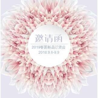 朗黛国际2019年春夏新品发布会邀请函