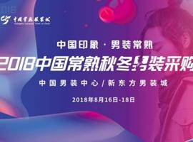蓄力男装产业,吹响贸易号角   2018中国常熟秋冬男装采购节盛大开幕
