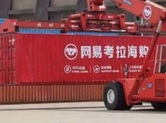 2018上半年中国跨境电商市场份额排名 网易考拉居首