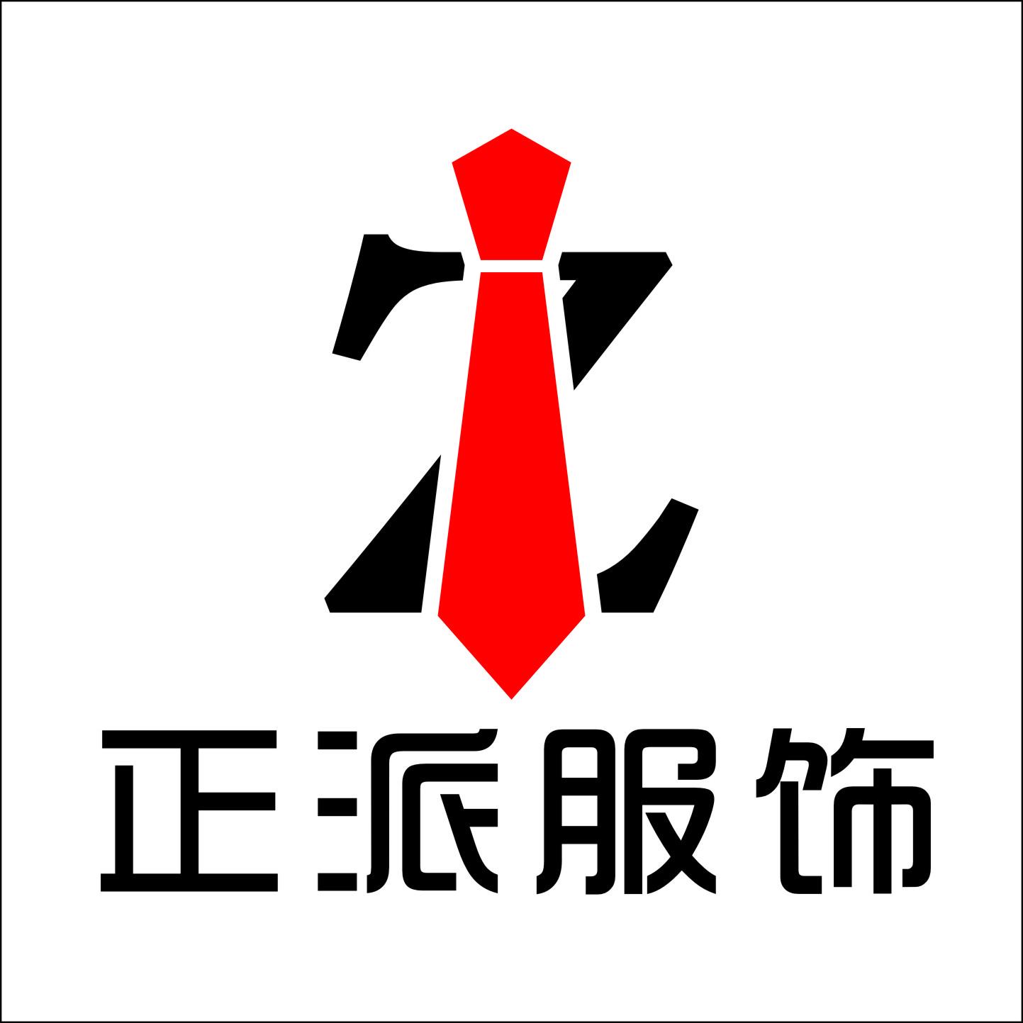 南京正派服饰有限公司