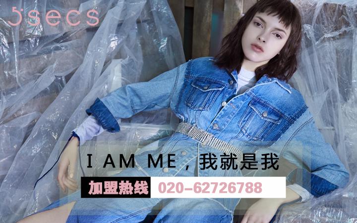 五秒服饰(广州)有限公司