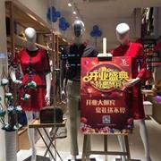 热烈祝贺雨珊女装信义店隆重开业!
