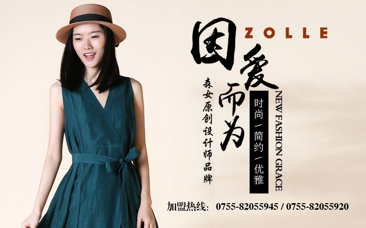 深圳市新因为时装有限公司