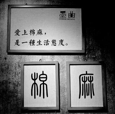 【墨曲·喜报】内蒙古乌海店盛装开业