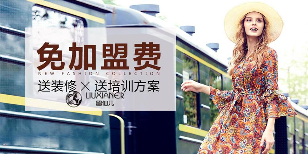 杭州仙玺服饰有限公司