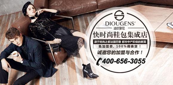迪欧摩尼鞋包集合店 整店输出 开店轻松!