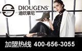 迪欧摩尼快时尚鞋包集合店 整店输出 开店轻松!