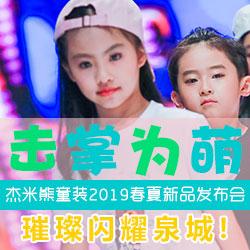 """""""击掌为萌""""杰米熊19春夏新品发布会璀璨闪耀泉城!"""