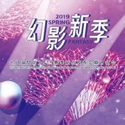 十八淑女坊2019年春季新品发布会盛大召开!