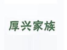 南通林芊服饰有限公司