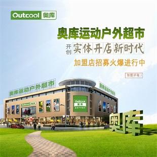 加盟奥库运动户外超市,做中国的迪卡侬