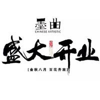 【墨曲·喜报】黑龙江大庆百货大楼盛装开业