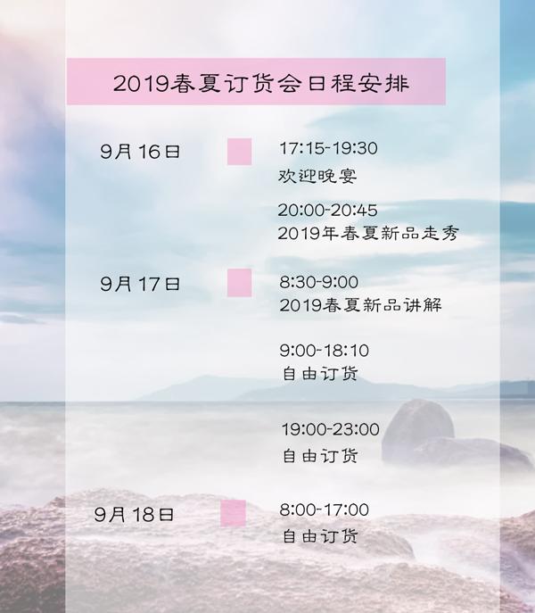 Eall.cz意澳【歌者】2019春夏新品发布会邀请函!(图10)