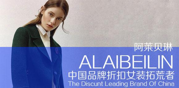 阿莱贝琳折扣女装诚邀您的加盟