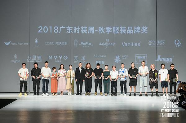 2018广东时装周-秋季