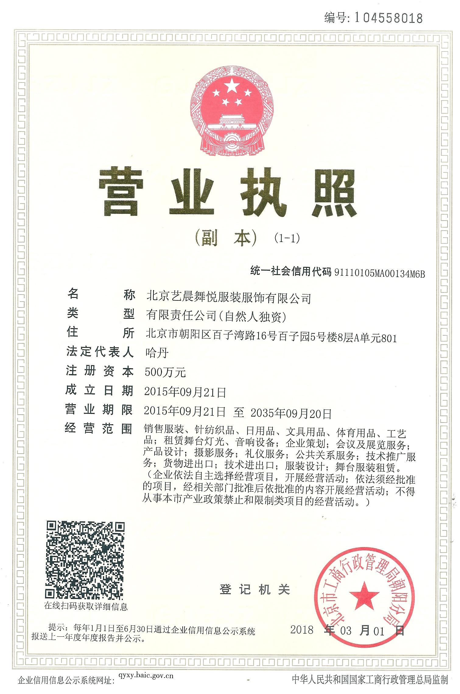 北京艺晨舞悦服装服饰有限公司形象图