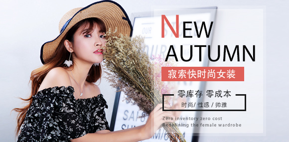 J.SUO寂索女装——生活中的时尚