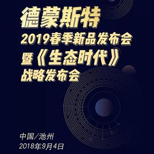 德蒙斯特2019春季新品发布会暨《生态时代》战略发布会邀请函!