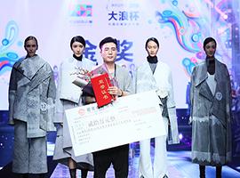 """潮起大浪舞动原创 2018""""大浪杯""""中国女装设计大赛圆满落幕"""