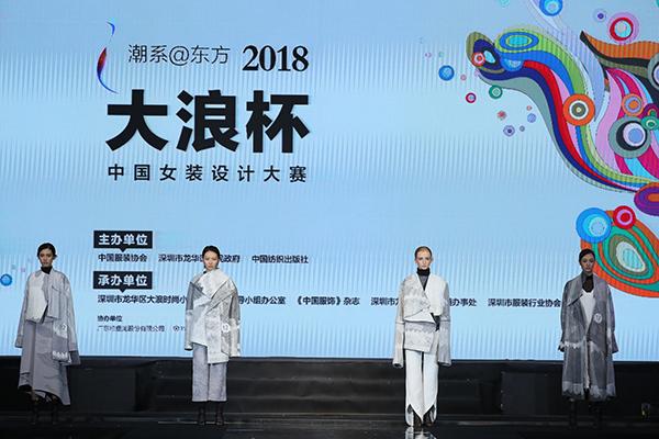 """2018""""大浪杯""""中国女装设计大赛"""