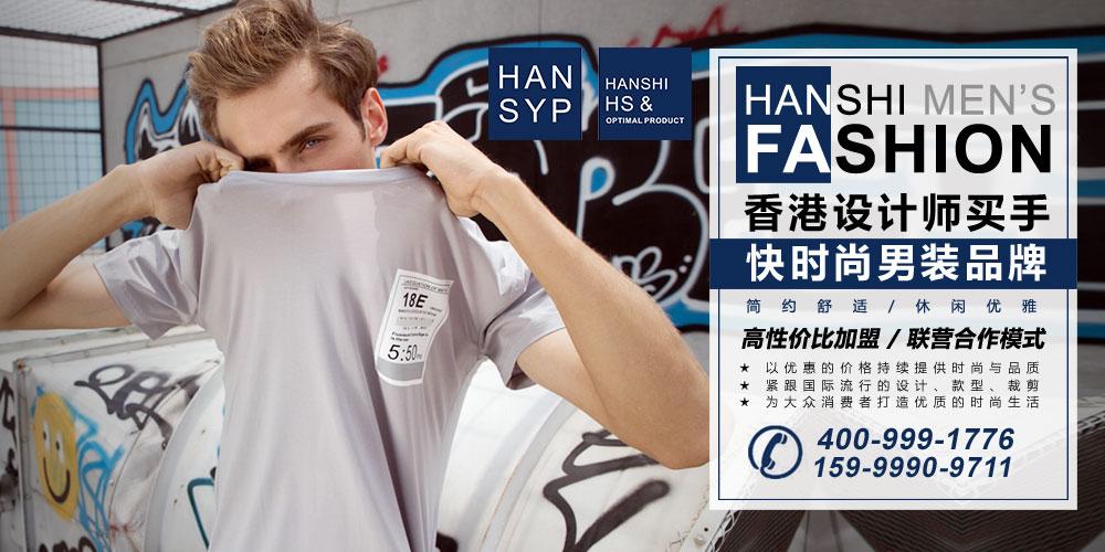 HS男装品牌