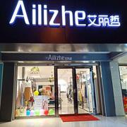 热烈祝贺艾丽哲湖南长沙店盛大开业!