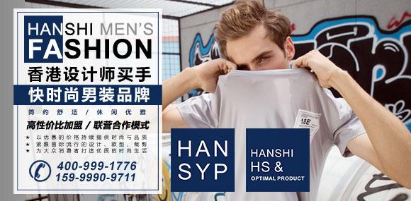 HS设计师快时尚男装品牌诚邀加盟!