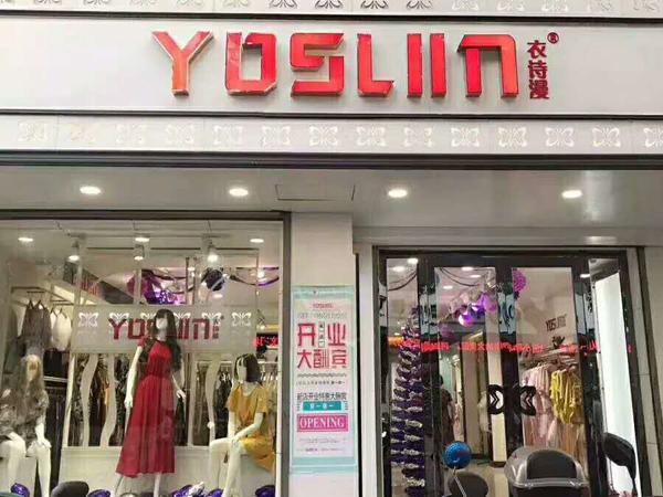 YOSUM衣诗漫女装形象店品牌旗舰店店面