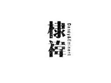 温州棣祎文化股份有限公司