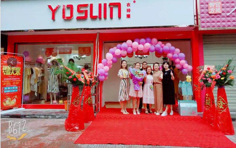 YOSUM衣诗漫女装品牌实体店品牌旗舰店店面