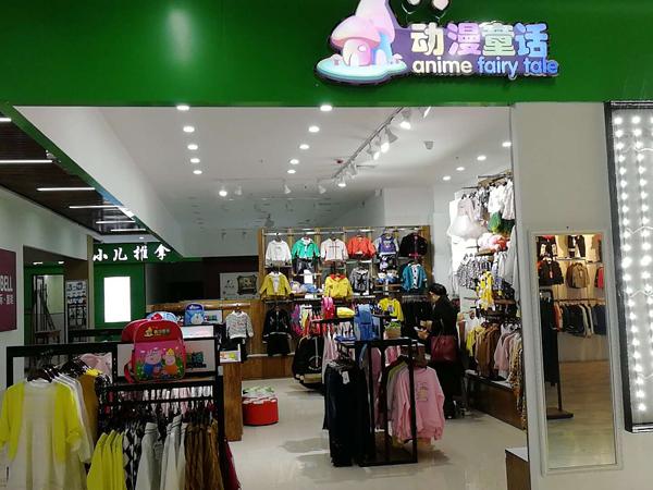 动漫童话店铺展示