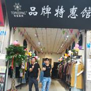 祝贺夺宝奇兵重庆巫山加盟店盛大开业 市场部刘经理下店给予开业指导