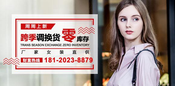 YOSUM衣诗漫打造潮流女装连锁机构!