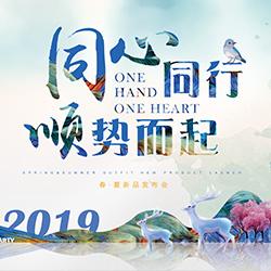 德蒙斯特2019春夏新品发布会