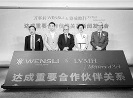 万事利与奢侈品集团LVMH开启全面合作 用IART技术创新
