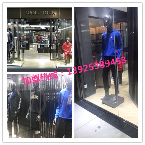 Tuolu tour传旗品牌2018火热招商加盟中