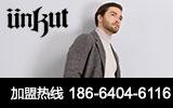 UNKUT恩咖男装联营0库存合作!